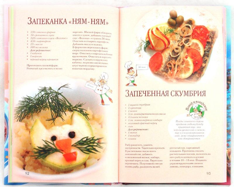 Иллюстрация 1 из 16 для Праздничные лакомства. Коллекция самых ярких рецептов | Лабиринт - книги. Источник: Лабиринт