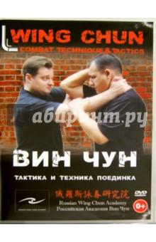 Вин Чун. Тактика и техника поединка (DVD)