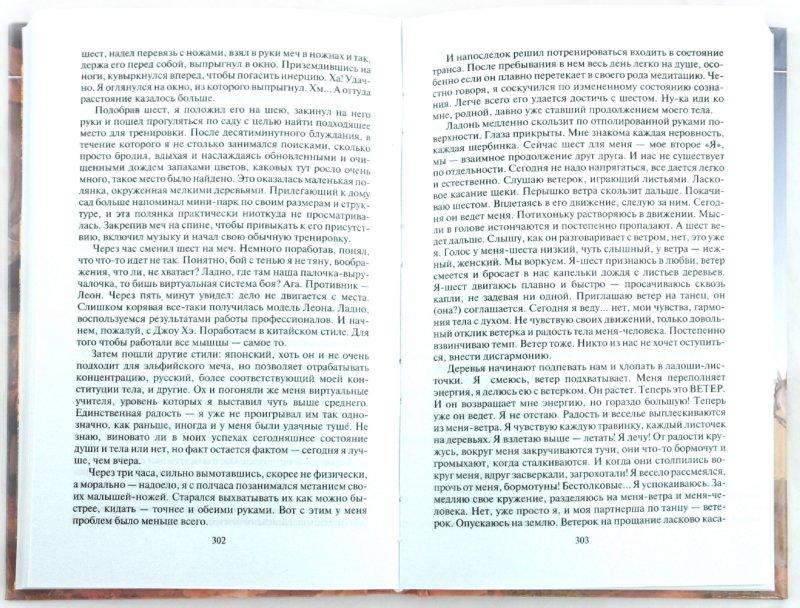 Иллюстрация 1 из 10 для Ник - Анджей Ясинский | Лабиринт - книги. Источник: Лабиринт