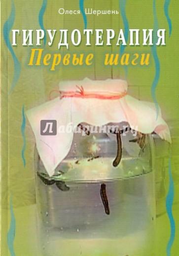 Баскова гирудотерапия