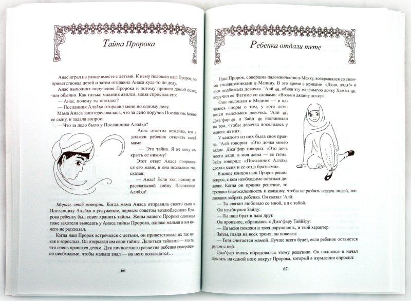 Иллюстрация 1 из 5 для Пророк Мухаммад и дети | Лабиринт - книги. Источник: Лабиринт