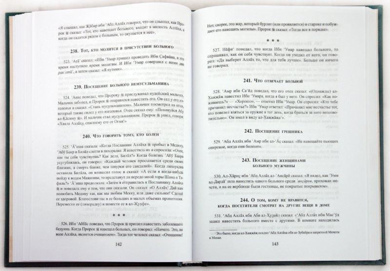 Иллюстрация 1 из 20 для Обычаи и приличия в Исламе. Хадисы Пророка о правилах поведения - Ал - Бухари Мухаммад ибн Исмаил | Лабиринт - книги. Источник: Лабиринт