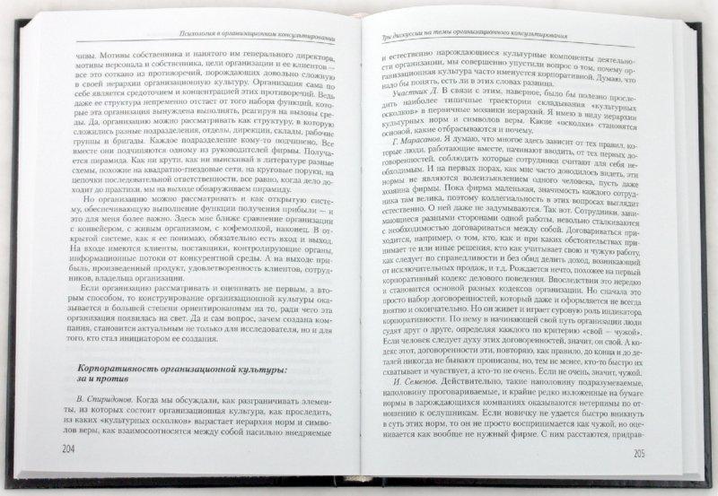 Иллюстрация 1 из 5 для Психология в организационном консультировании - Герман Марасанов | Лабиринт - книги. Источник: Лабиринт