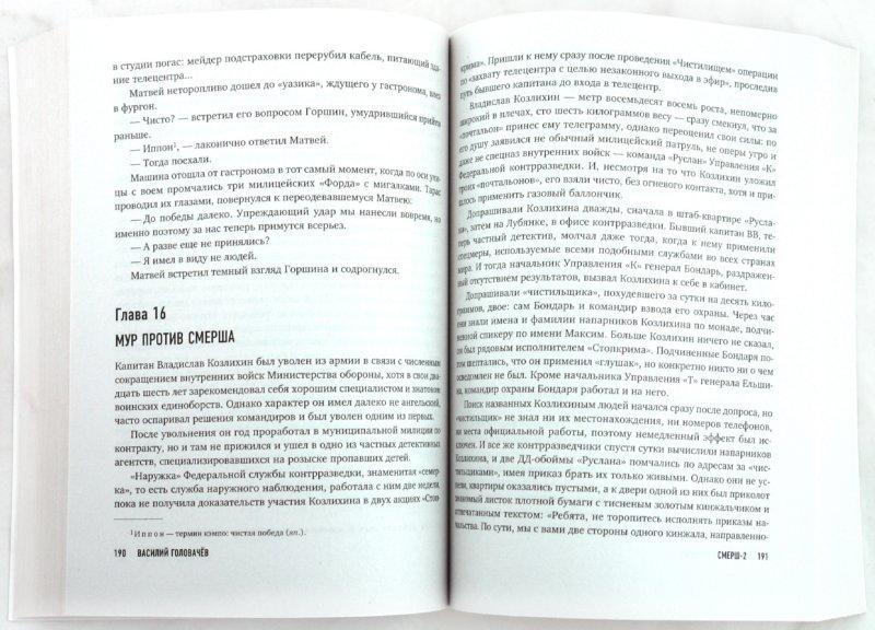 Иллюстрация 1 из 9 для Смерш-2 - Василий Головачев | Лабиринт - книги. Источник: Лабиринт