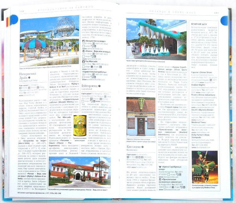 Иллюстрация 1 из 17 для Флорида - Бейли, Бейли, Коуторн | Лабиринт - книги. Источник: Лабиринт