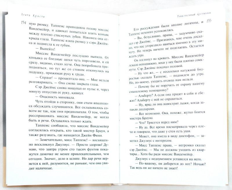 Иллюстрация 1 из 3 для Таинственный противник - Агата Кристи | Лабиринт - книги. Источник: Лабиринт