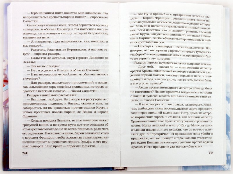 Иллюстрация 1 из 6 для Гримпоу и перстень тамплиера - Рафаэль Абалос | Лабиринт - книги. Источник: Лабиринт