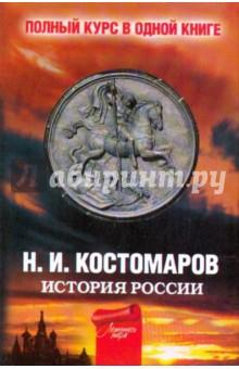 Полный курс русской истории. В одной книге