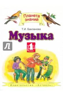 Музыка. 1 класс: Учебник предназначен для работы в классе
