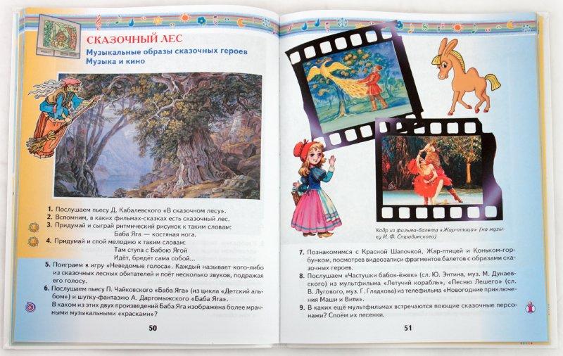 Иллюстрация 1 из 21 для Музыка. 1 класс: Учебник предназначен для работы в классе - Татьяна Бакланова   Лабиринт - книги. Источник: Лабиринт