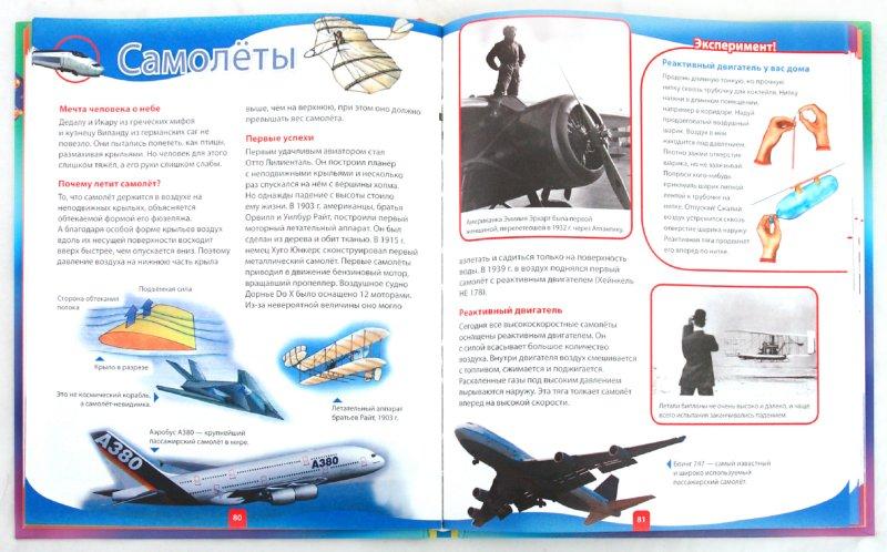 Иллюстрация 1 из 8 для Первая книга знаний для школьника | Лабиринт - книги. Источник: Лабиринт