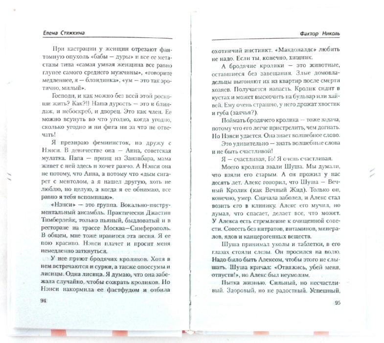 Иллюстрация 1 из 6 для Фактор Николь - Елена Стяжкина | Лабиринт - книги. Источник: Лабиринт