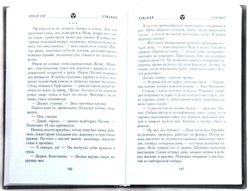 Иллюстрация 1 из 12 для Пуля-квант - Алексей Бобл | Лабиринт - книги. Источник: Лабиринт