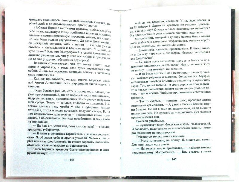Иллюстрация 1 из 4 для Пелагия и белый бульдог - Борис Акунин | Лабиринт - книги. Источник: Лабиринт