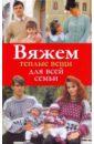 Дмитриева Наталия Юрьевна Вяжем теплые вещи для всей семьи