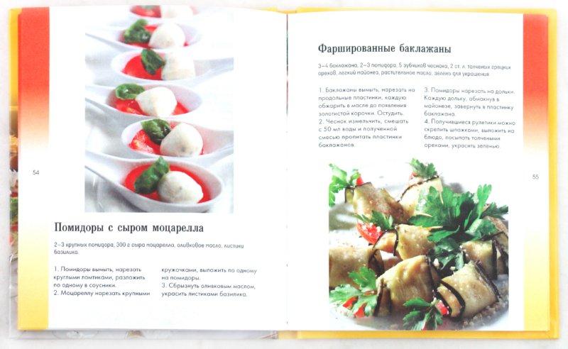Иллюстрация 1 из 42 для Лучшие блюда для фуршета на скорую руку | Лабиринт - книги. Источник: Лабиринт