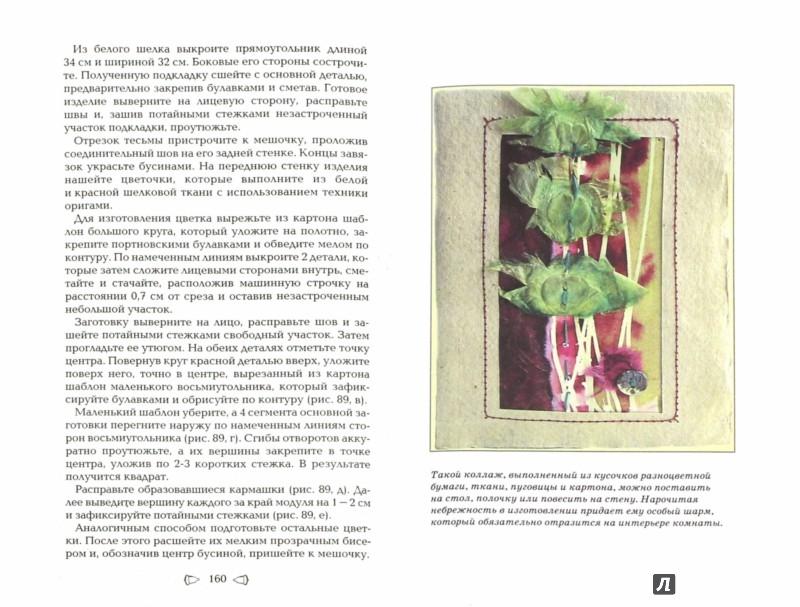 Иллюстрация 1 из 34 для Оригинальные поделки для дома - Светлана Хворостухина | Лабиринт - книги. Источник: Лабиринт