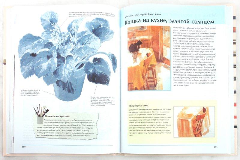Иллюстрация 1 из 5 для Полный самоучитель по рисованию | Лабиринт - книги. Источник: Лабиринт