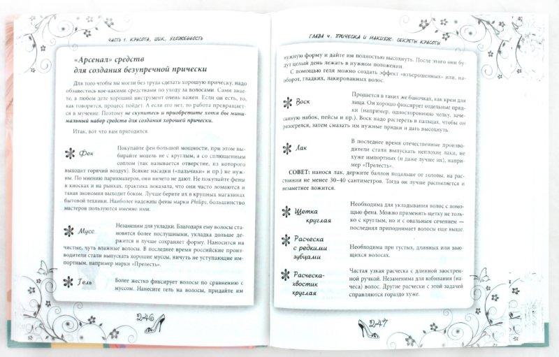Иллюстрация 1 из 25 для Большая книга женской мудрости,которая принесет - Инна Криксунова | Лабиринт - книги. Источник: Лабиринт