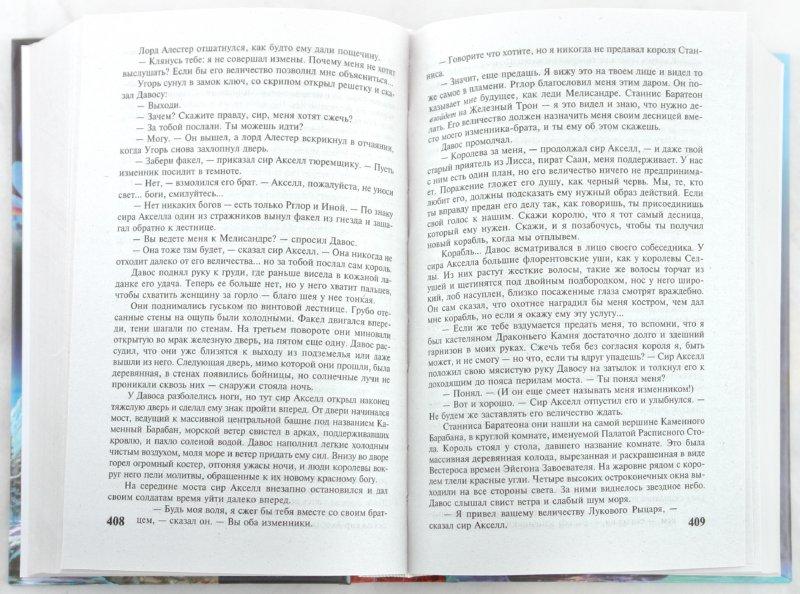 Иллюстрация 1 из 13 для Буря мечей - Мартин Джордж Р. Р. | Лабиринт - книги. Источник: Лабиринт