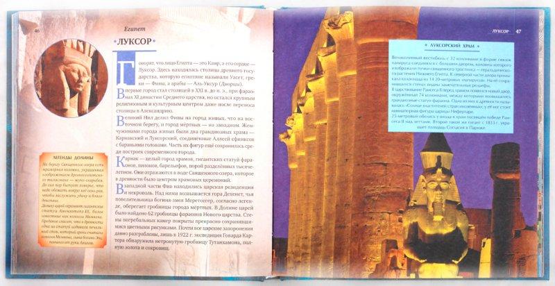 Иллюстрация 1 из 30 для Лучшие места планеты - Блащук, Королева, Литвинов, Меркина, Горчаков, Ермохин | Лабиринт - книги. Источник: Лабиринт