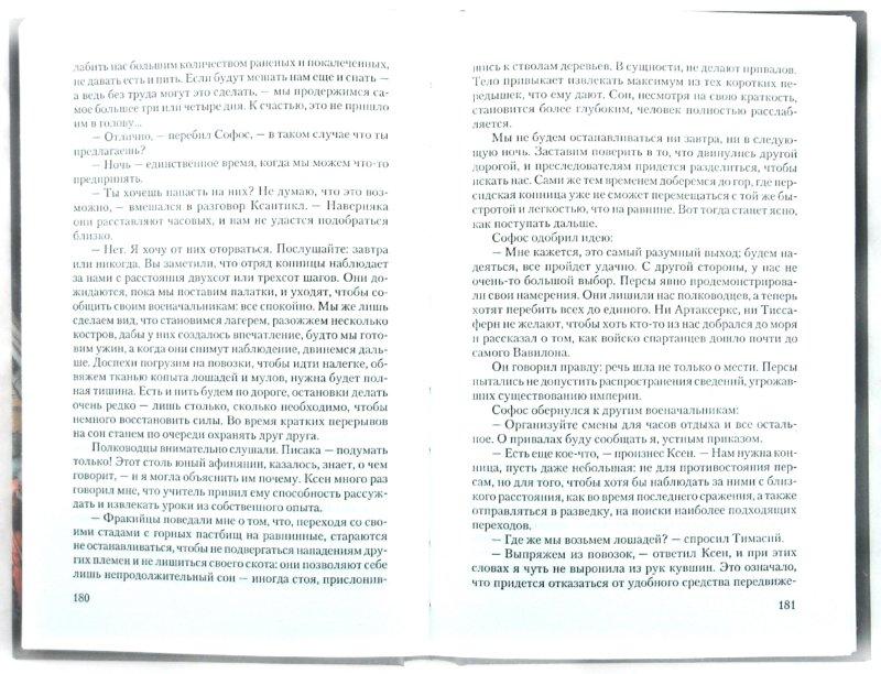 Иллюстрация 1 из 4 для Пропавшее войско - Валерио Манфреди | Лабиринт - книги. Источник: Лабиринт