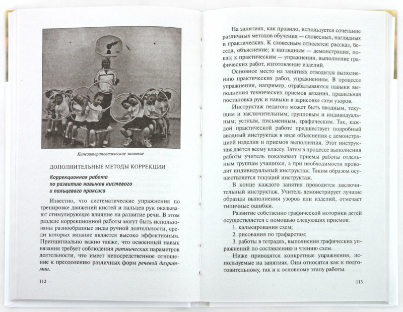 Иллюстрация 1 из 11 для Коррекция заикания у детей - Татьяна Визель | Лабиринт - книги. Источник: Лабиринт