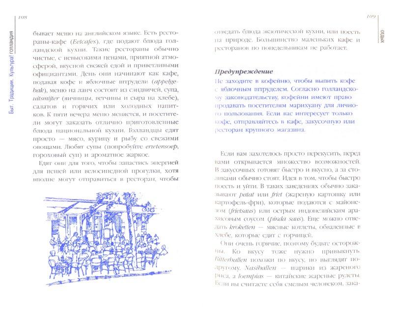 Иллюстрация 1 из 7 для Голландия - Шерил Бакланд | Лабиринт - книги. Источник: Лабиринт