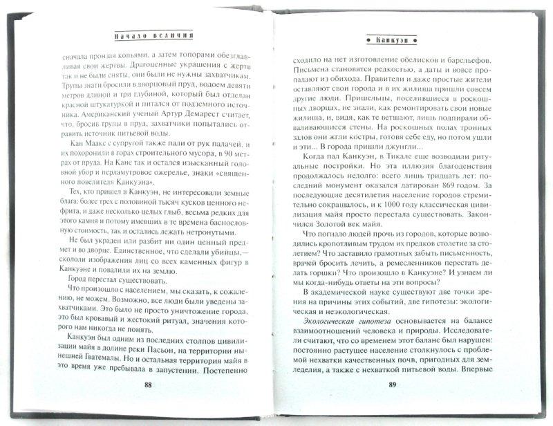 Иллюстрация 1 из 34 для Пророчества майя: 2012 - Александр Попов   Лабиринт - книги. Источник: Лабиринт