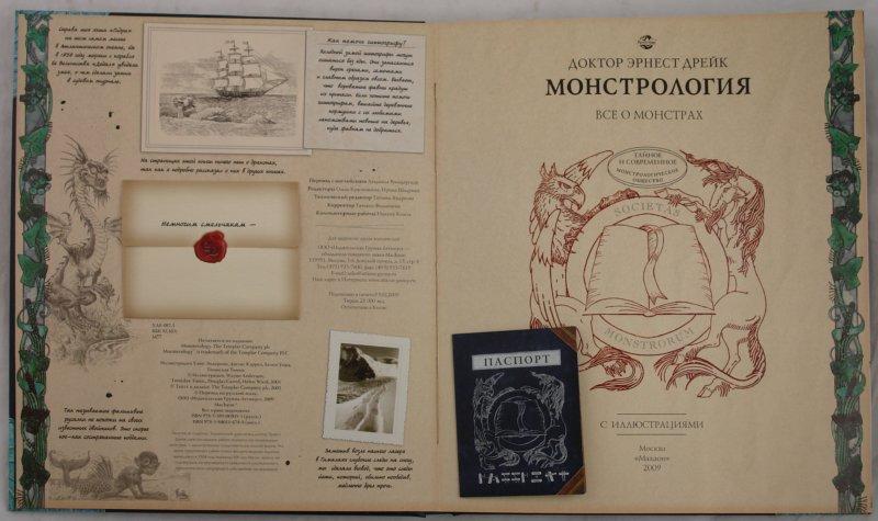 Иллюстрация 1 из 49 для Монстрология. Все о монстрах - Эрнест Дрейк | Лабиринт - книги. Источник: Лабиринт