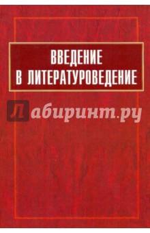 Введение в литературоведение: Учебник для ВУЗов