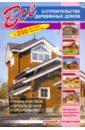 Все о строительстве деревянных домов