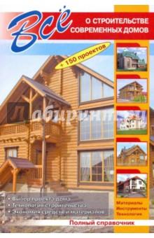 Все о строительстве современных домов каталог проектов загородных домов вып 8