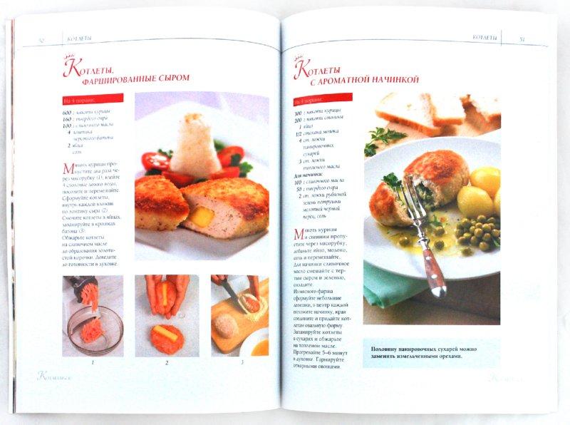 Иллюстрация 1 из 50 для Котлеты и Ко. Коронные блюда | Лабиринт - книги. Источник: Лабиринт