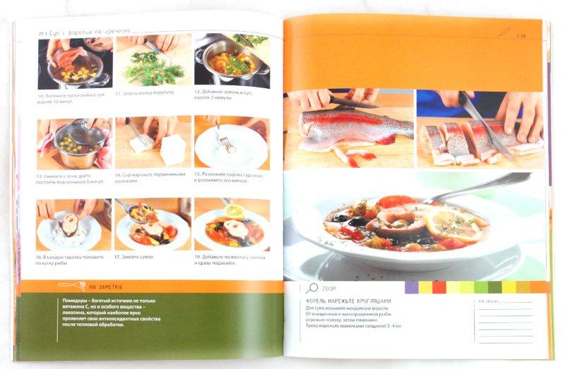 Иллюстрация 1 из 24 для Лосось, семга, горбуша... | Лабиринт - книги. Источник: Лабиринт