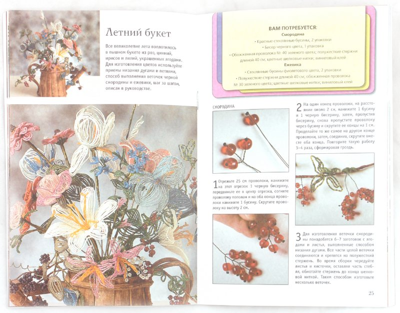 Иллюстрация 1 из 12 для Цветы и букеты из бисера - Донателла Чиотти | Лабиринт - книги. Источник: Лабиринт