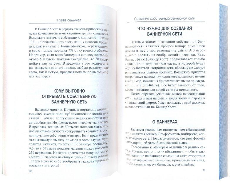 Иллюстрация 1 из 5 для Как заработать в Интернете - Елена Лебедева | Лабиринт - книги. Источник: Лабиринт