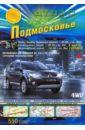 Атлас: Подмосковье 2009