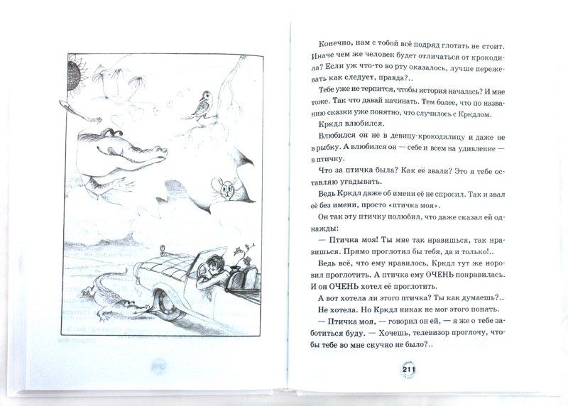 Иллюстрация 1 из 14 для За бродячим подсолнухом. Книга 1 - Виктор Кротов | Лабиринт - книги. Источник: Лабиринт