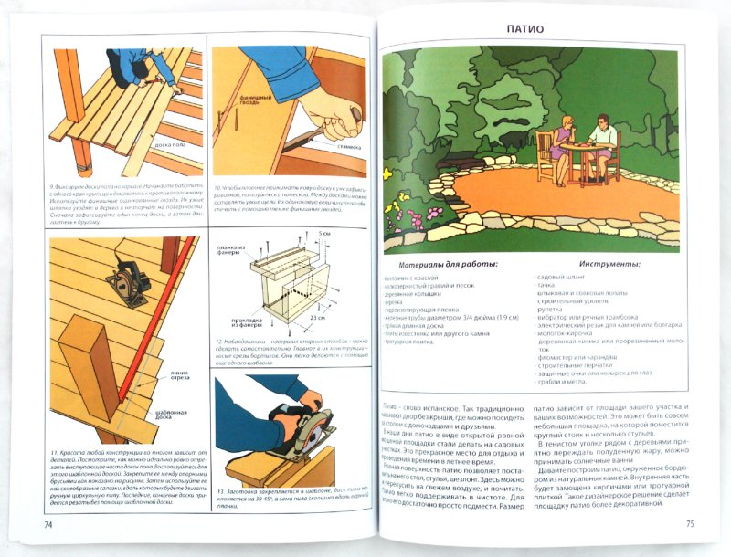 Иллюстрация 1 из 6 для Благоустройство участка. Идеи и практические решения | Лабиринт - книги. Источник: Лабиринт