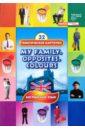 Тематические карточки: Моя семья. Противоположности. Цвета (My Family. Opposites. Colours)