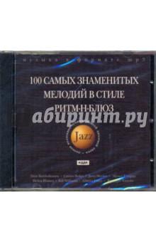 100 самых знаменитых мелодий в стиле Ритм-н-Блюз (CDmp3)