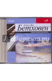 Zakazat.ru: Самые знаменитые сонаты (CDmp3). Бетховен Людвиг ван
