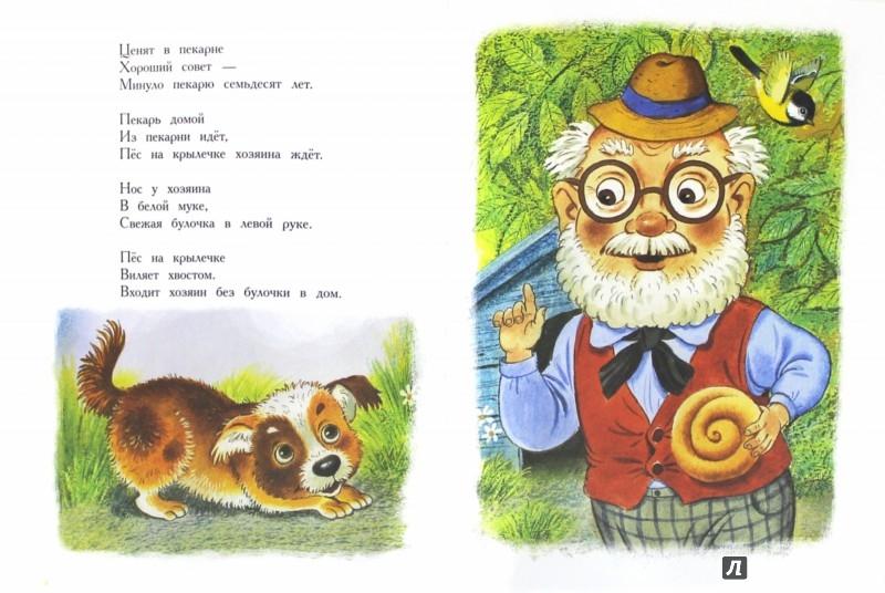 Иллюстрация 1 из 22 для Любимые сказки и стихи - Корней Чуковский | Лабиринт - книги. Источник: Лабиринт