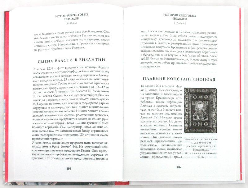 Иллюстрация 1 из 18 для История Крестовых походов - Д. Харитонович   Лабиринт - книги. Источник: Лабиринт