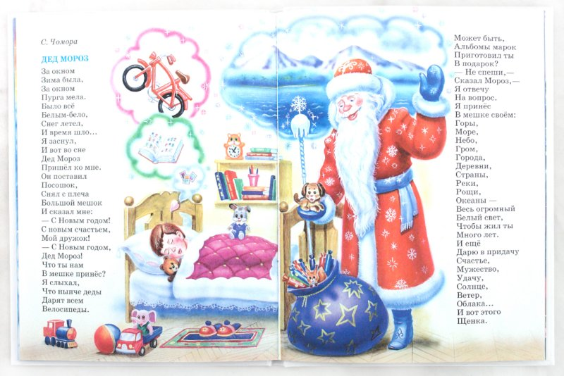 Иллюстрация 1 из 34 для Волшебница зима. Стихи, песенки, загадки, пословицы, считалки, скороговорки | Лабиринт - книги. Источник: Лабиринт