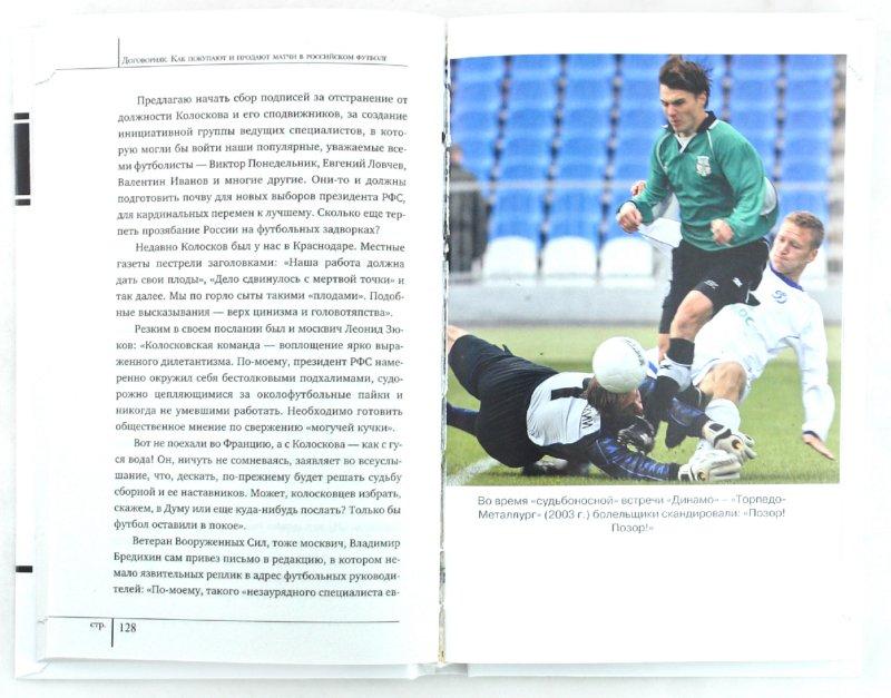 Иллюстрация 1 из 5 для Договорняк. Как покупают и продают матчи в российском футболе - Алексей Матвеев | Лабиринт - книги. Источник: Лабиринт