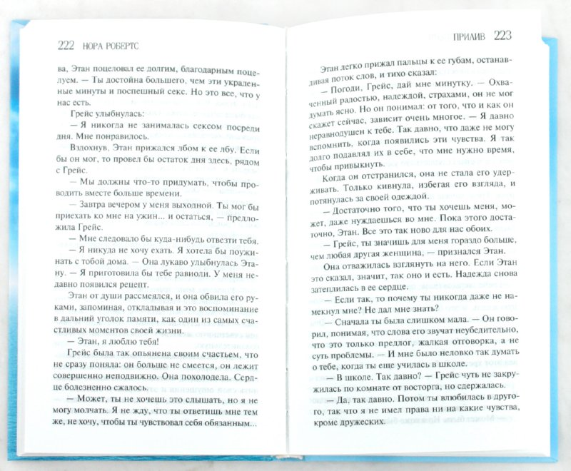 Иллюстрация 1 из 5 для Прилив - Нора Робертс | Лабиринт - книги. Источник: Лабиринт