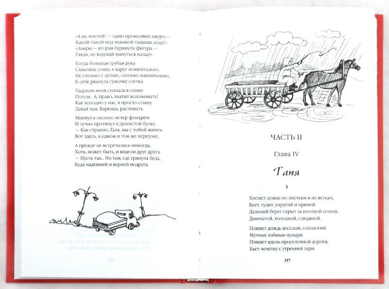 Иллюстрация 1 из 16 для Стихи любимым. Лирика - Эдуард Асадов | Лабиринт - книги. Источник: Лабиринт