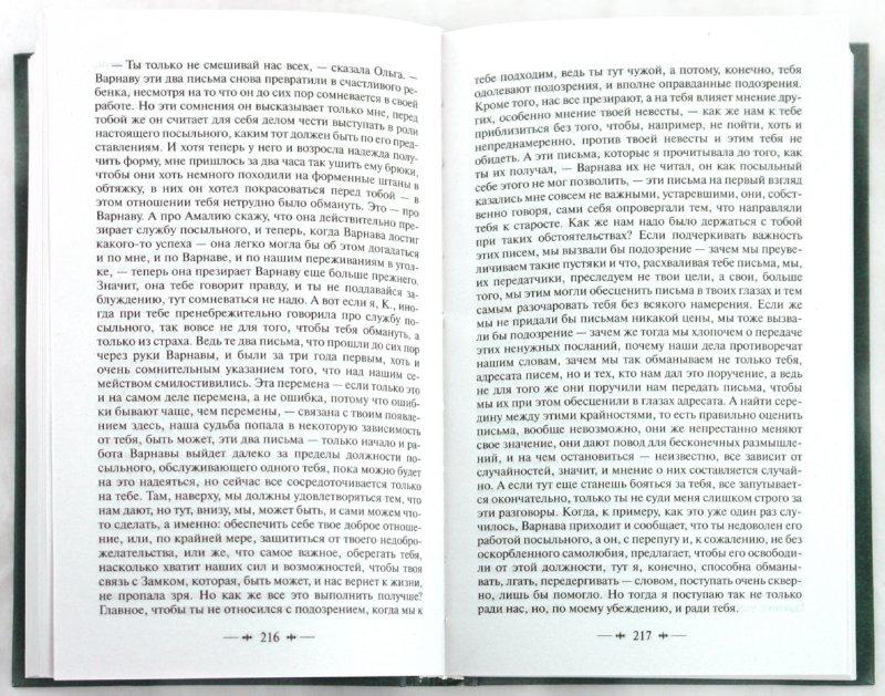 Иллюстрация 1 из 8 для Замок - Франц Кафка | Лабиринт - книги. Источник: Лабиринт